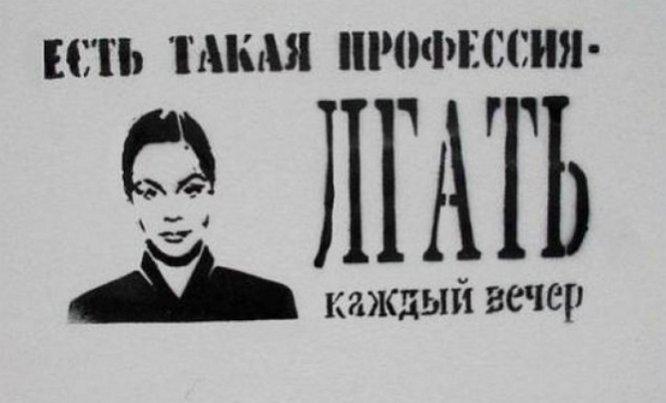 Правды не существует. Новая российская идеология