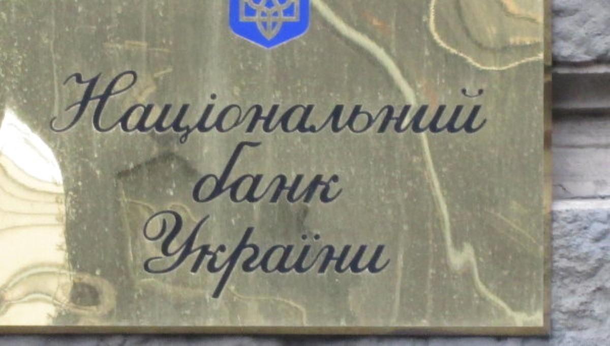 Суммарные убытки украинских банков за 2015 год составили около 66,6 млрд гривен- НБУ
