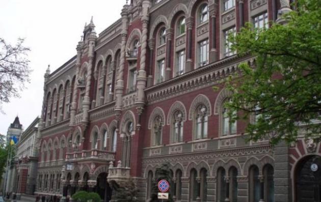 НАБУ начало расследование растраты вНБУ времен Гонтаревой иКубива