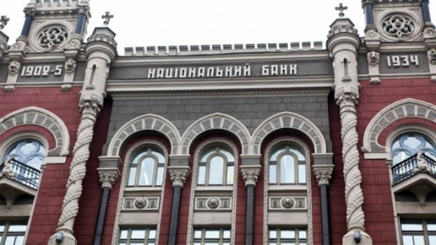 НБУ дал разрешение наотзыв лицензий еще 2-х банков