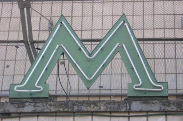 В Киевском метрополитене допускают подорожание проезда в 2017 в три раза