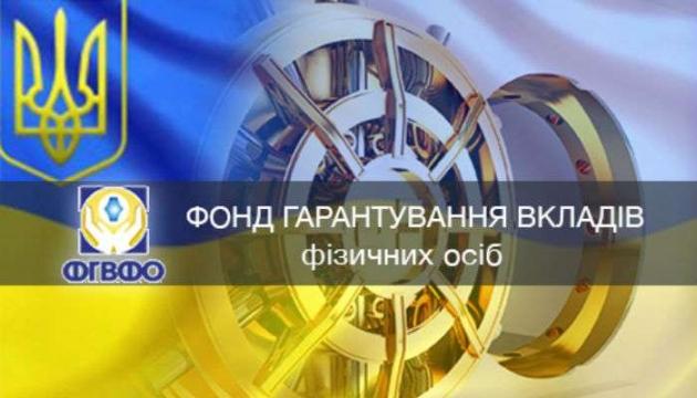 Фонд гарантирования вкладов просит восемь млрд грн