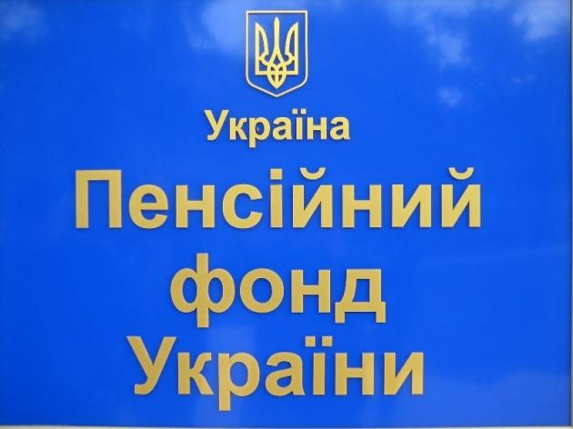 Кабмин одобрил стратегию развития Пенсионного фонда до 2020