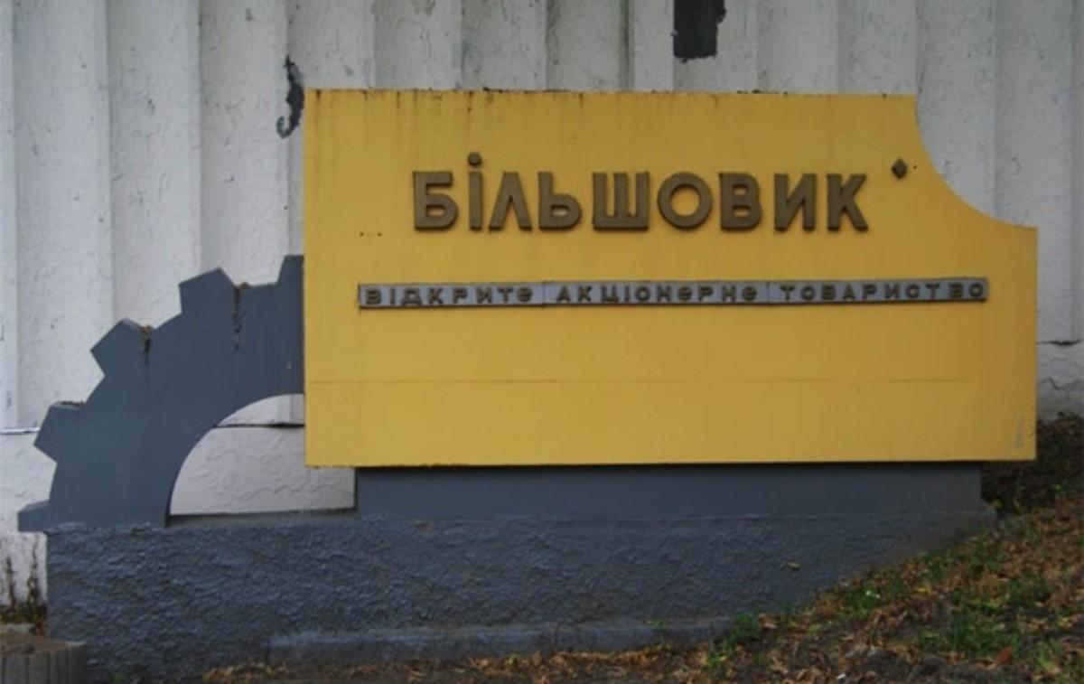 ВКиеве могут снести завод «Большевик» для ремонта моста