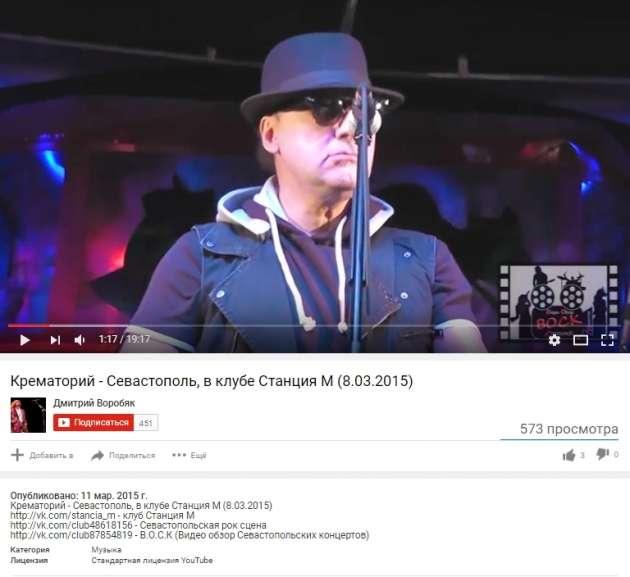 Группа «Крематорий» перед концертом вКиеве угодила вбазу «Миротворца»