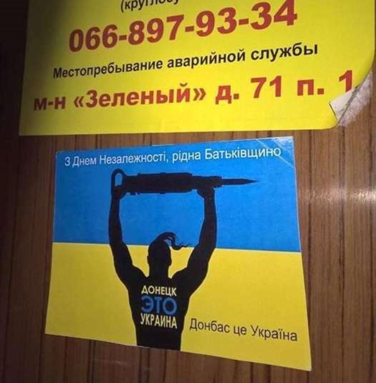 Донбасс— это Украина: вОРДЛО стартовала акция коДню Независимости