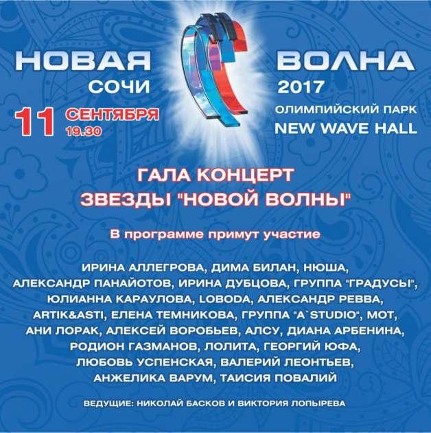 Ани Лорак выступила наконкурсе «Новая волна 2017» в РФ