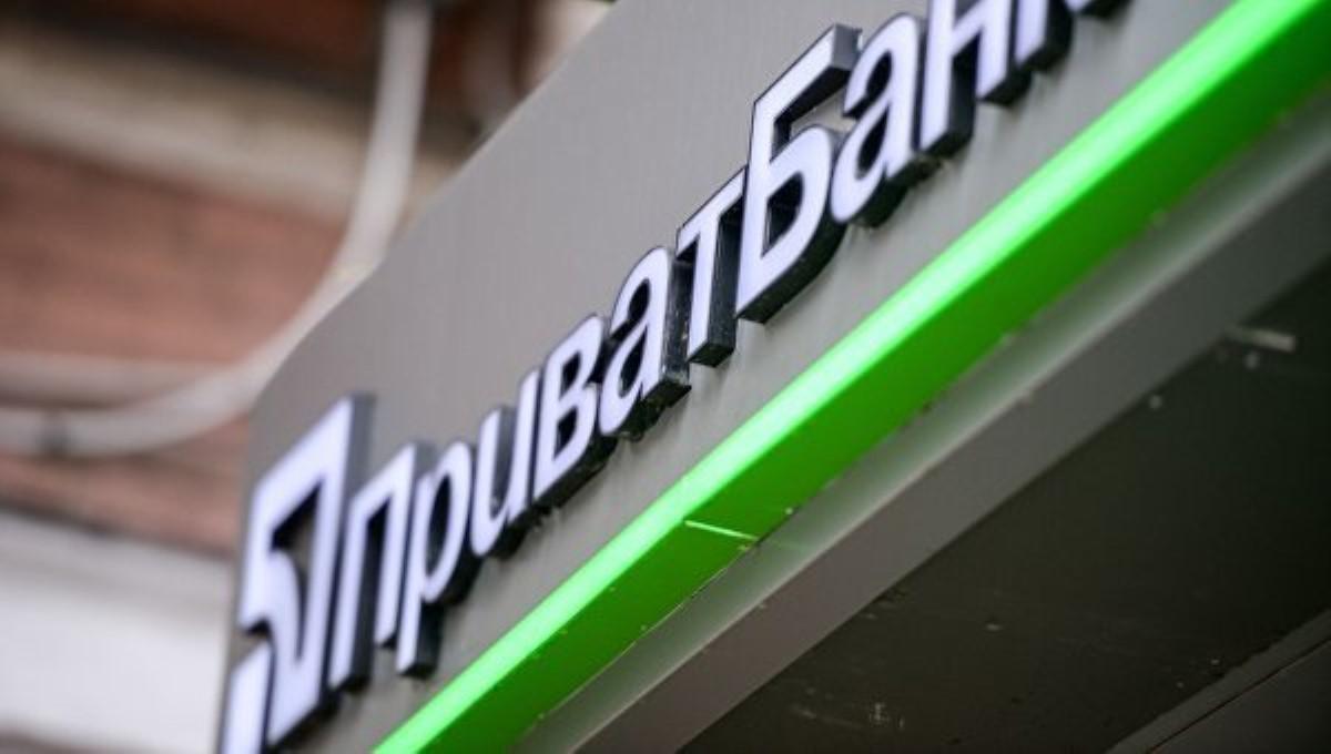 Активы «Приватбанка» выставили на реализацию