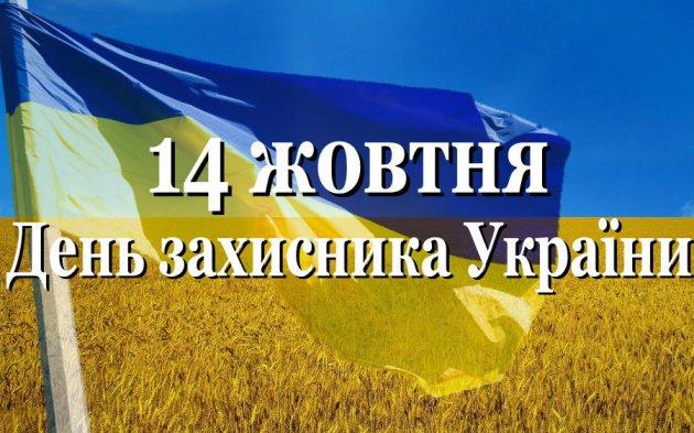 КоДню защитника Украины возникла социальная реклама овоенных