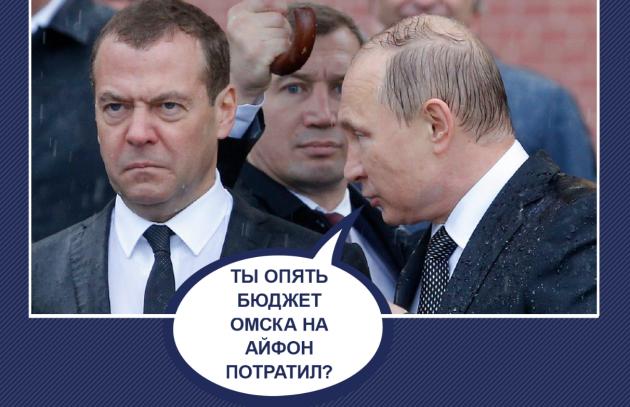 Медведев «засветился» сновым iPhone X