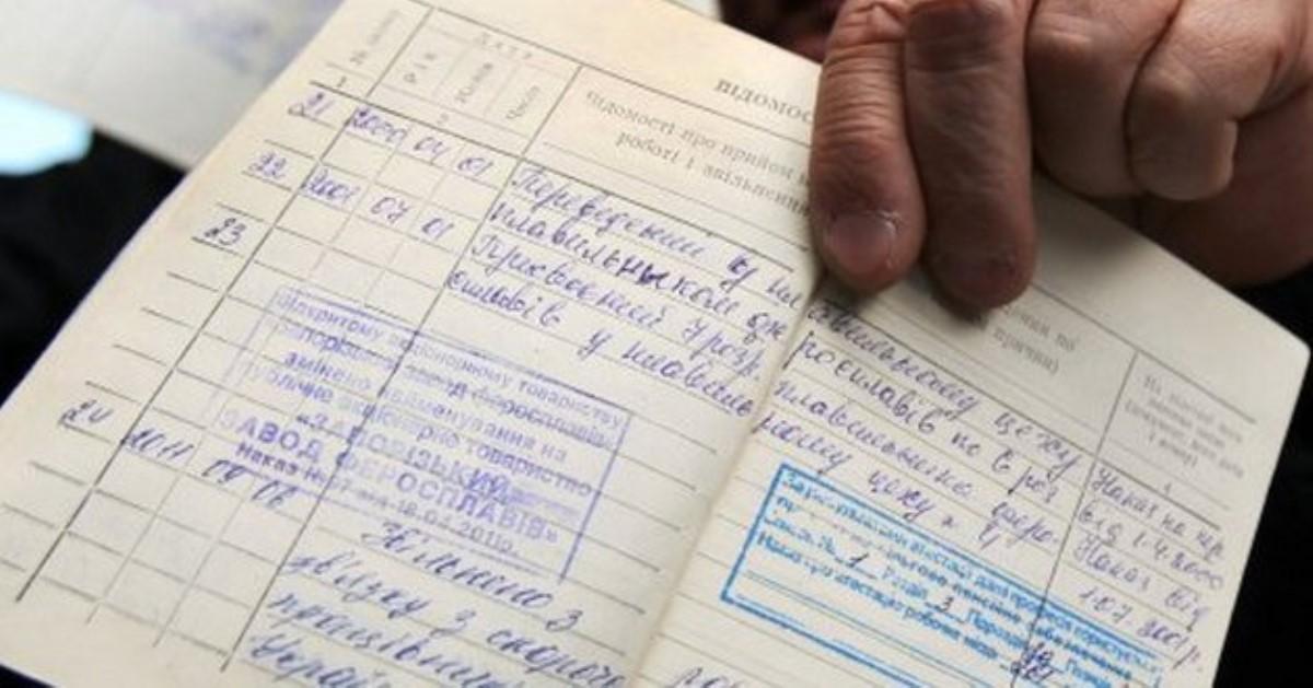 Украинцы получили возможность проверить «наработанные» годы— Рабочий стаж