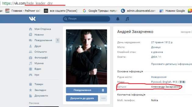 """Кто сбежал, а кто остался? Где живут дети главарей """"Л/ДНР"""""""