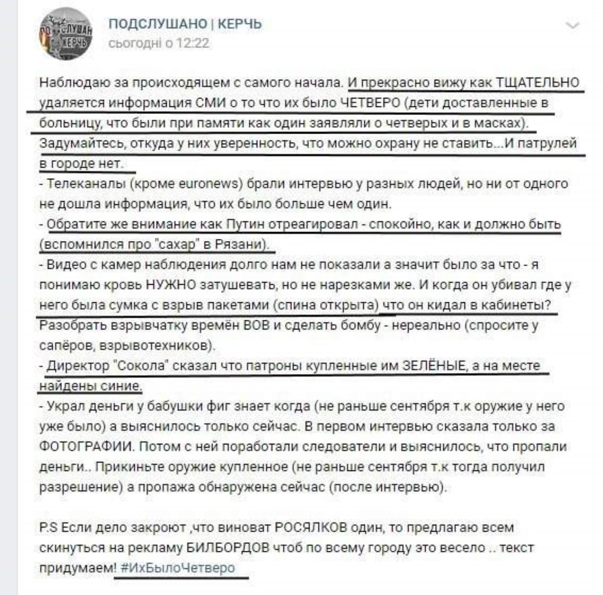 Росляков был не один  Очевидцы сделали резонансное заявление о ... 2c0eec2b53a90