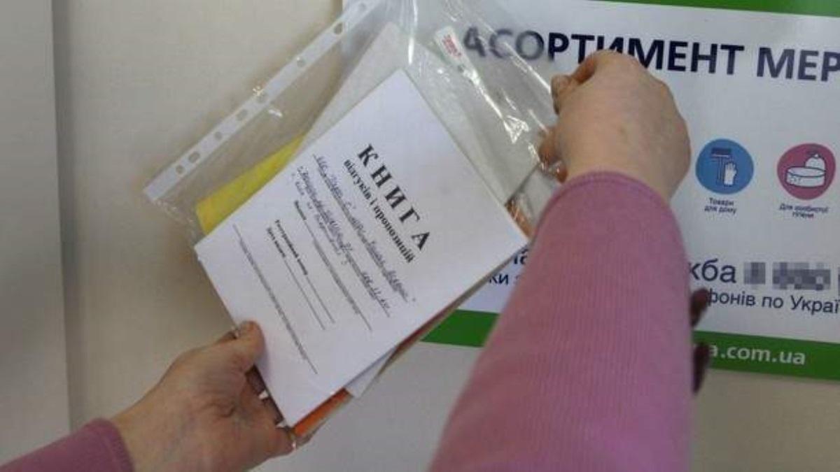 Уходит висторию: вУкраинском государстве отменили обязательность книги жалоб