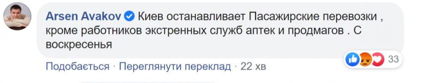 В Киеве полностью остановят движение транспорта: Аваков назвал дату
