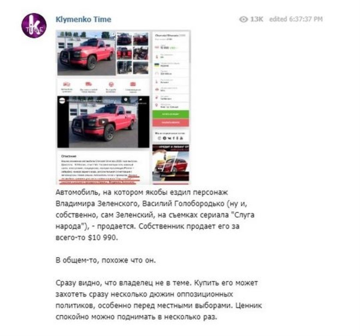объявлена цена роскошного пикапа • Портал АНТИКОР