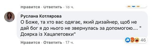 скрин, Фейсбук