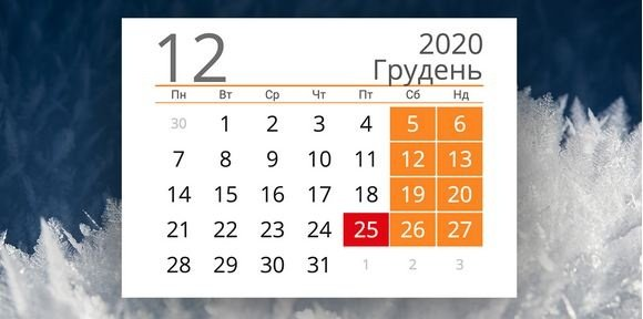 Как будем отдыхать в декабре 2020