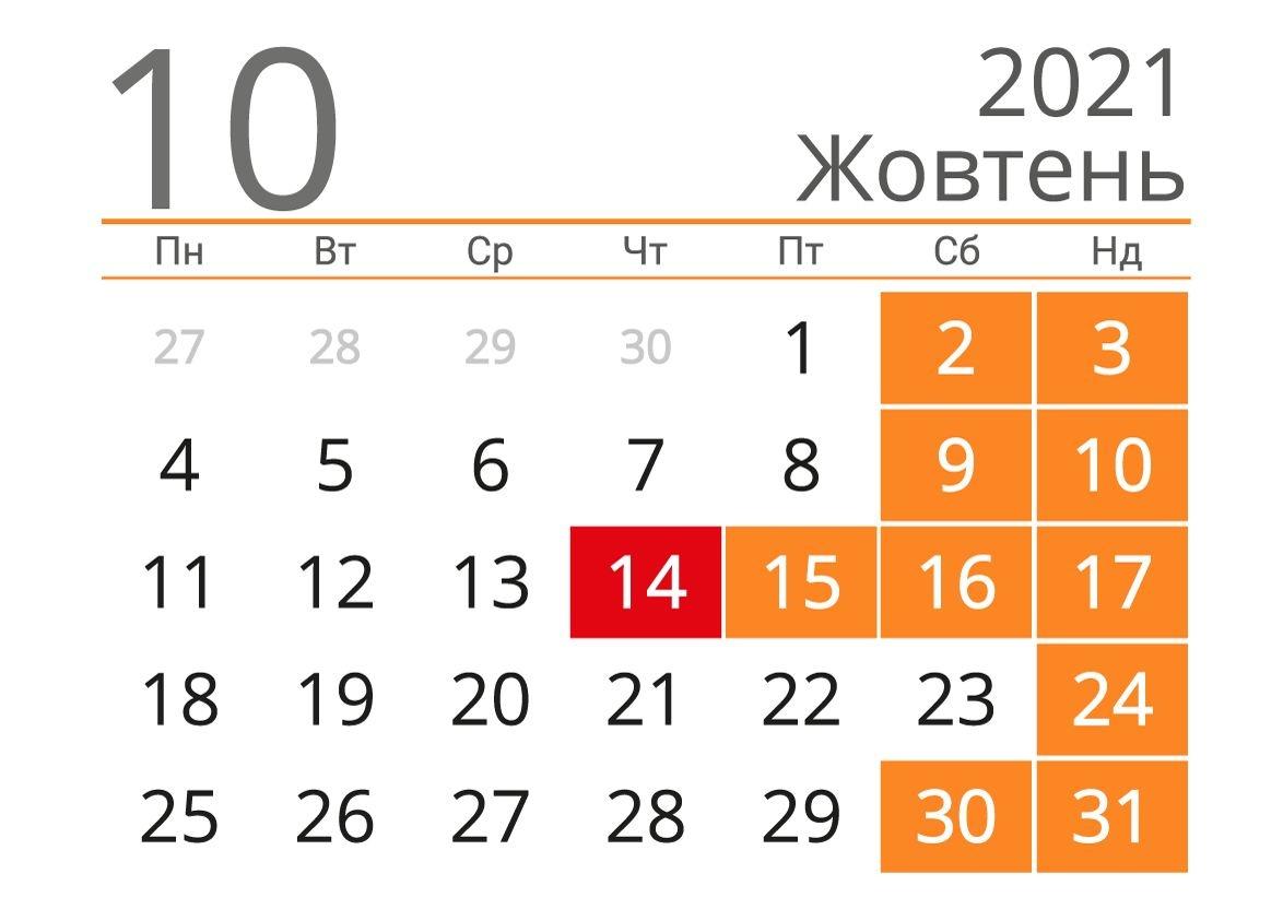 календарь октября 2021